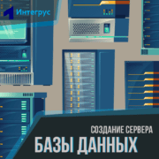 Создание сервера баз данных