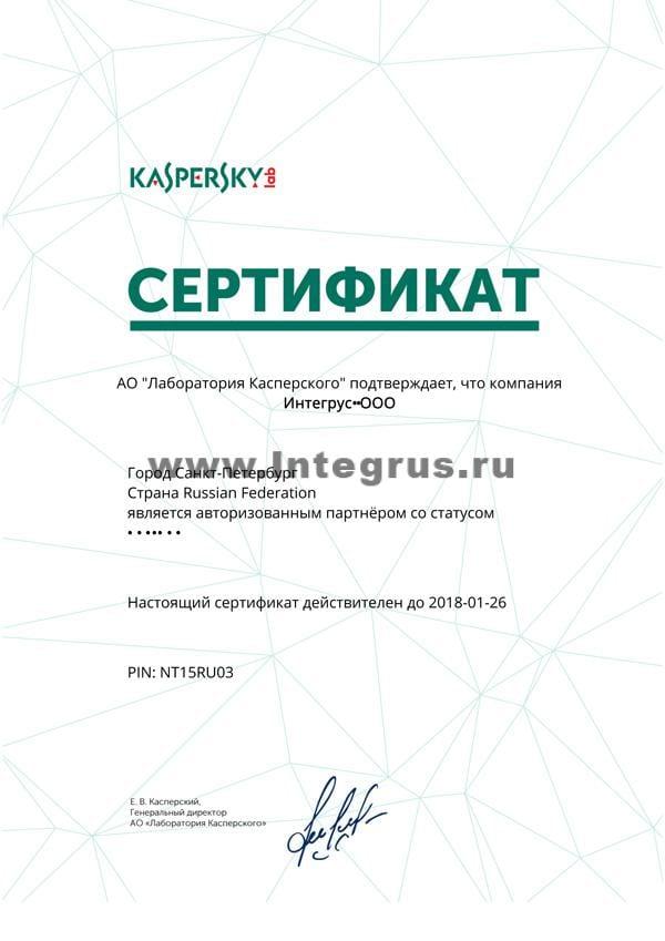 kaspersky лицензия