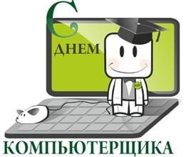 С днем компьютерщика поздравление