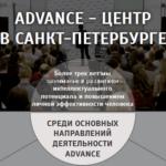advance club