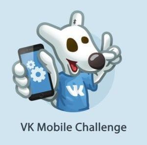 конкурс мобильных приложений вконтакте