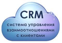 внедрение систем СРМ