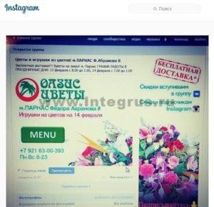 СММ реклама для цветочного магазина