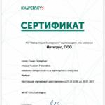 сертификат Касперского