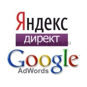 контекстная реклама в директ и адвордс