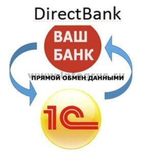 директбанк обмен данными напрямую между 1с и банком