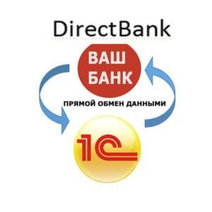 директбанк прямой обмен данными из 1С