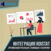 Интеграция ROISTAT – оптимизируем расходы с помощью мультиканальной аналитики