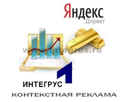 реклама строительного бизнеса в интеренет через яндес директ