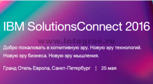 ibm solution connect 2016