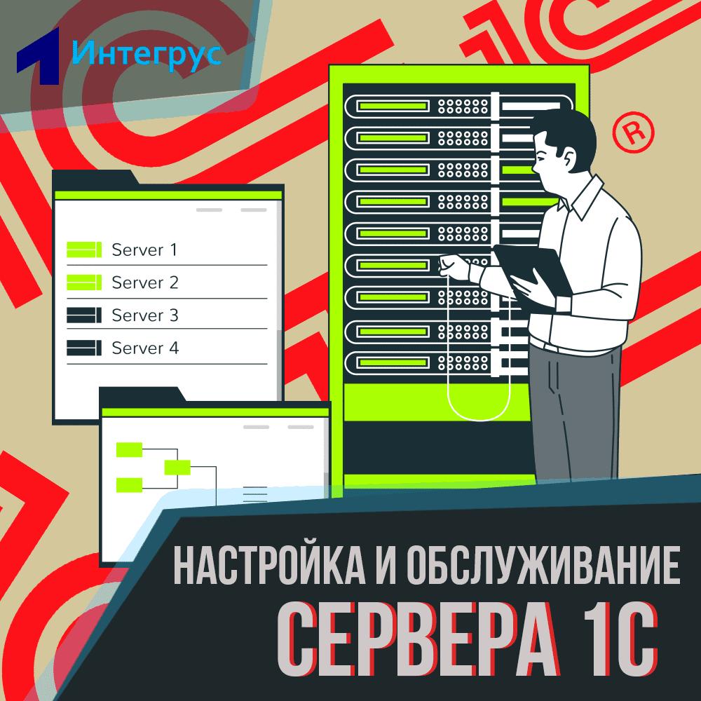 Настройка 1С сервера