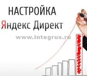 настройка больших рекламных кампаний в яндекс директ
