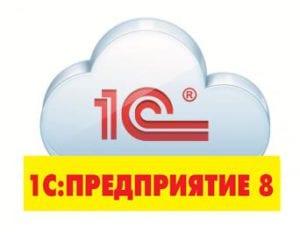 переход на 1с предприятие в облаке
