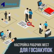 Настройка ЭЦП, рабочих мест для участия в тендерах