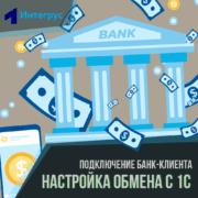 Подключение банк клиента