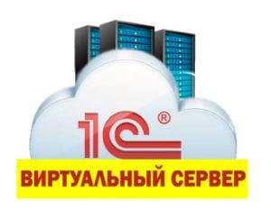 виртуальный сервер 1с - услуги в спб