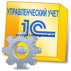 внедрение 1С управленческий учет, аудит отчетности управленческого учета