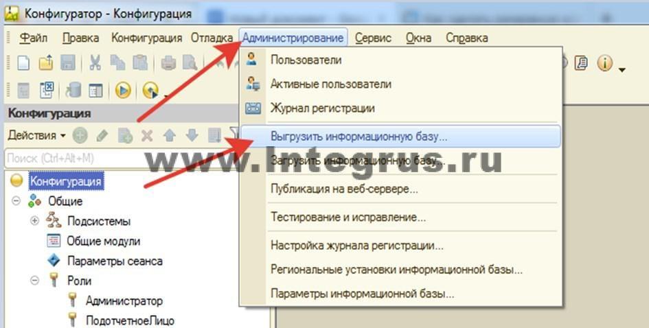 *.dt файл с базой 1с для выгрузки при обновлении сервера