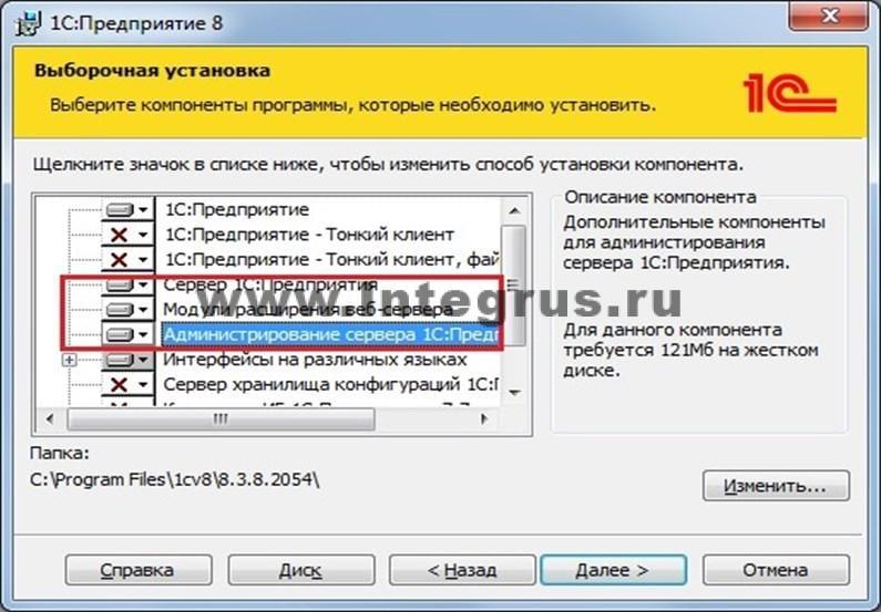 Обновления 1с платформы на сервере windows server 2008 sql 2008 установка 1с