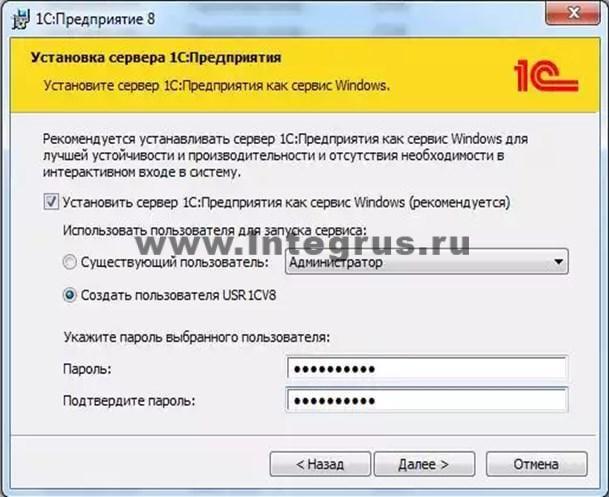 установка сервера 1с предприятие