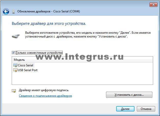 установка драйверов на ПК Cisco_usbconsole_driver_3_1