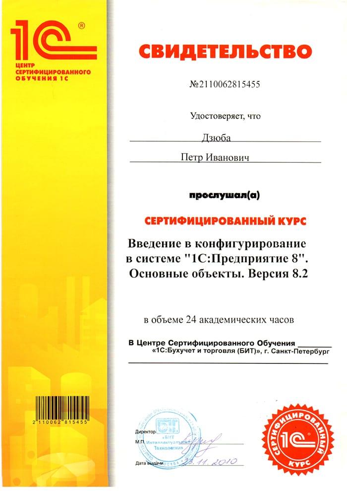 Обслуживание программы 1с в санкт-петербурге работе в программах достоинства перехода на 1с предприятие 8 технологическая
