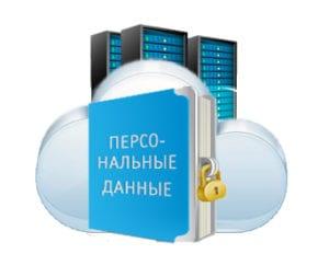 обработка персональных данных на сервере Интегрус
