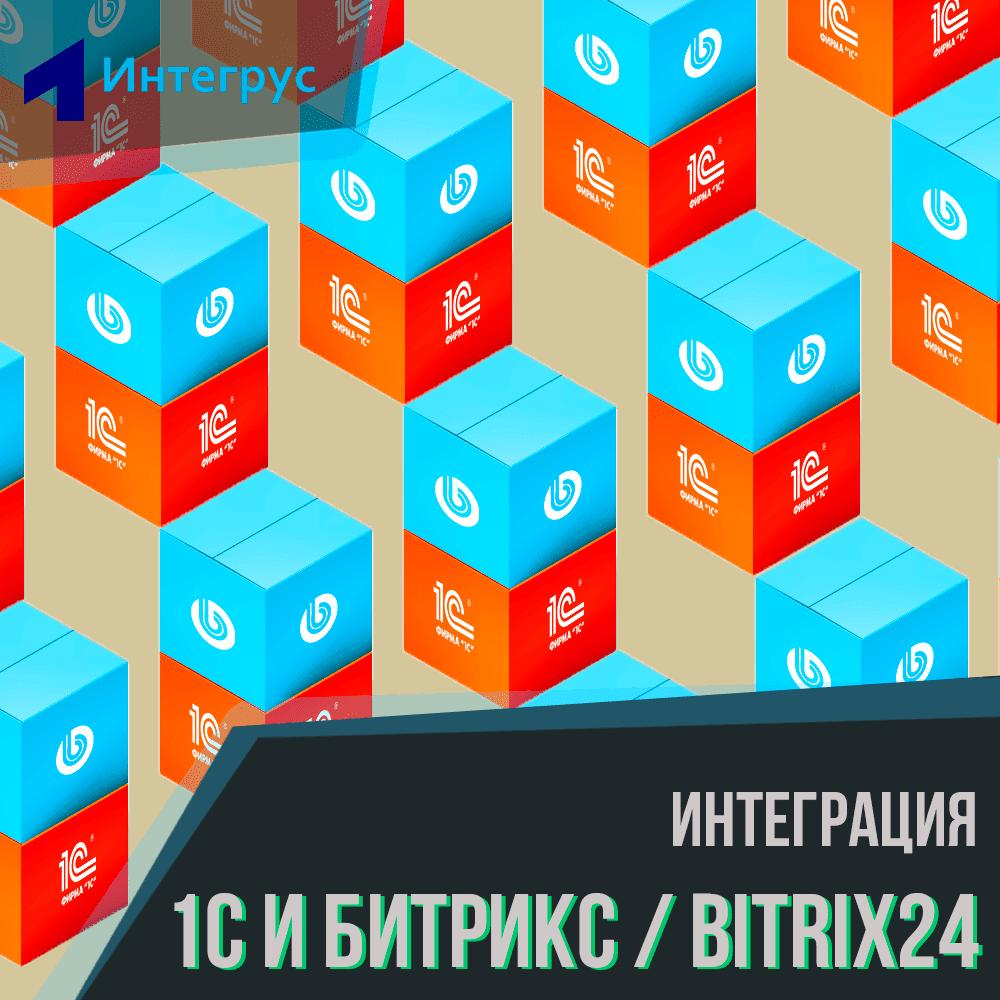 Интеграция 1С и Битрикс