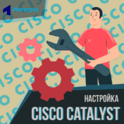 Настройка Cisco Catalyst