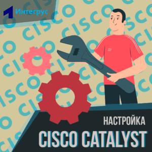 Настройка Cisco Catalyst
