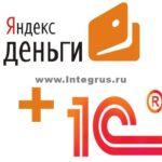стыковка ПО 1С Бухгалтерия и Яндекс Деньги