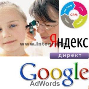 настройка контекстной рекламы и СРМ для медицинской клиники