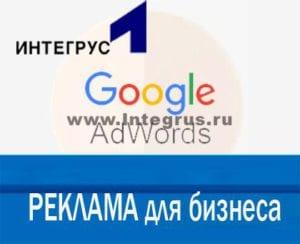гугл адвордс реклама бизнеса