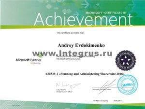 сертификат Sharepoint 2016