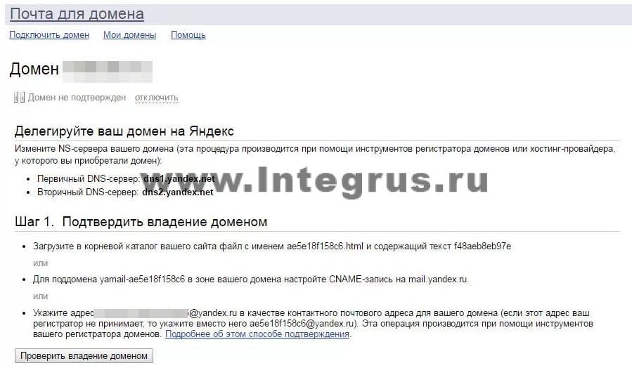 настройка аккаунта корпоративной почты Яндекс
