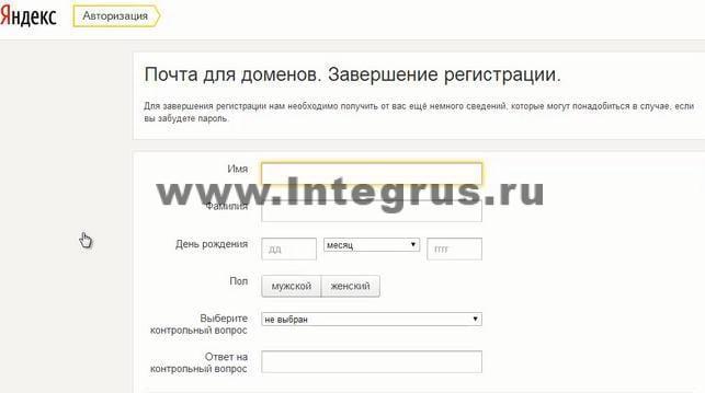 новый почтовый ящик для домена Яндекс