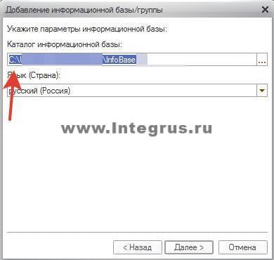 выбор параметров информационной базы в 1с