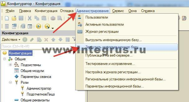 Загрузка информационной базы из файла в 1С