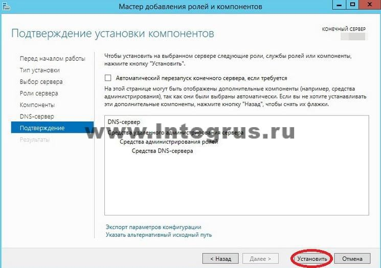 подтвержение установки компонентов сервера dns