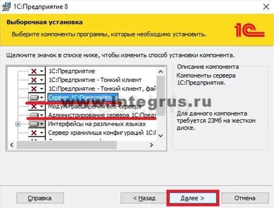 Установить платформу 1С на сервер