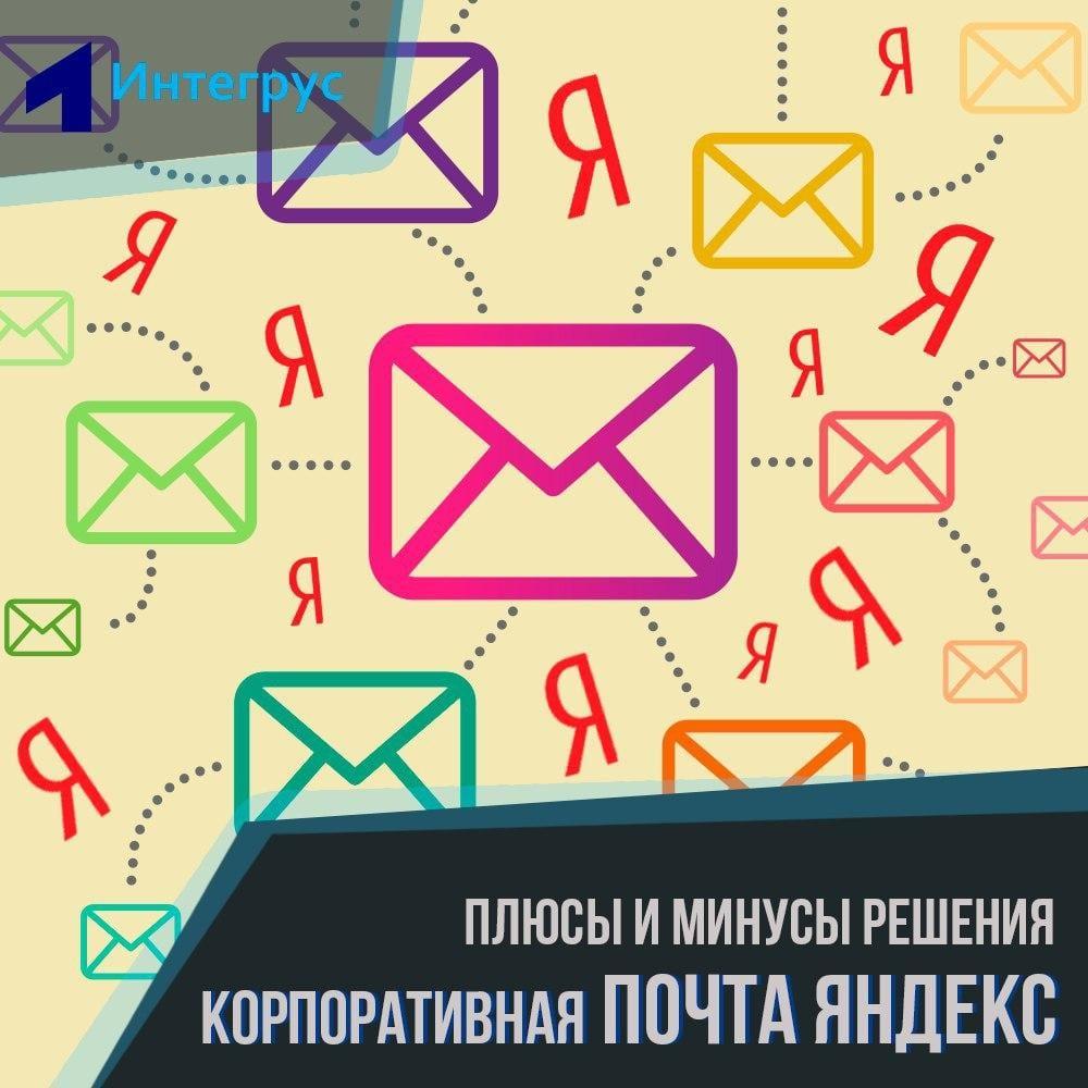 Корпоративная почта на Яндексе