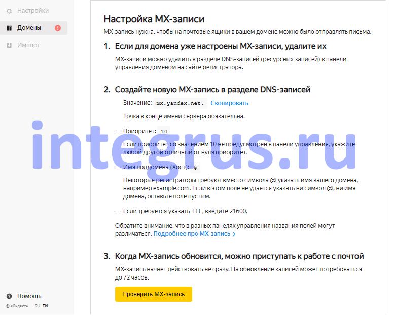 Настройка MX-записей для корпоративной почты на Яндексе