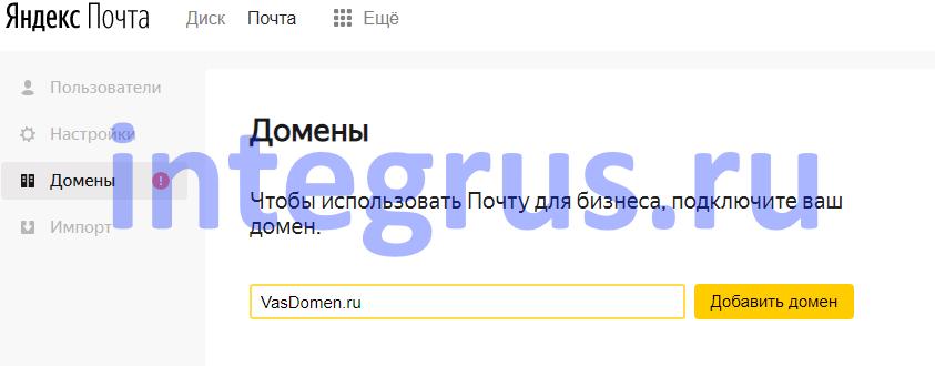 Настройка аккаунта корпоративной почты на Yandex
