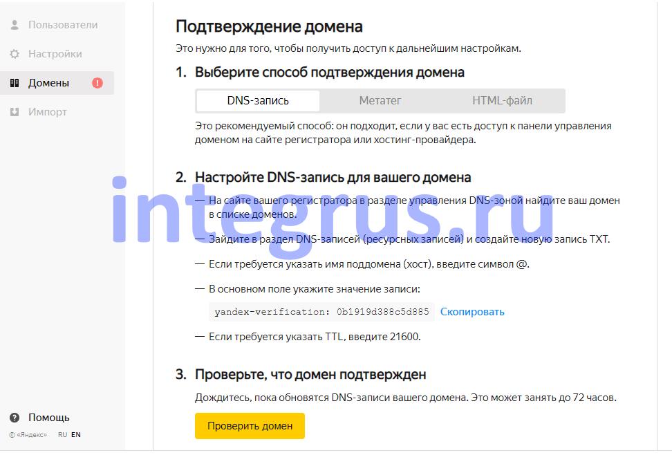 Подтверждение домена корпоративной почты на Яндексе
