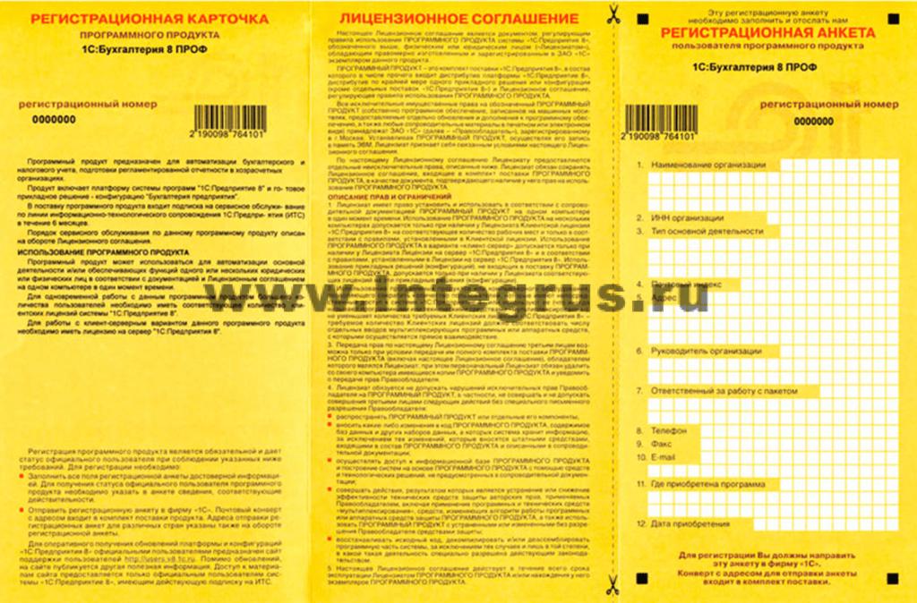 Инструкция по регистрации на сайте its.1c.ru