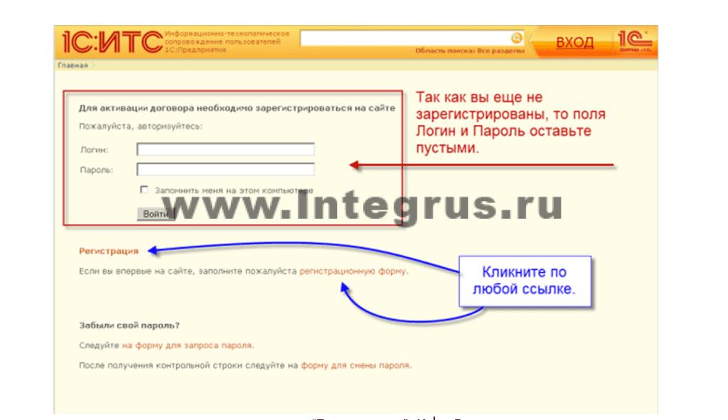 регистрация на портале 1С