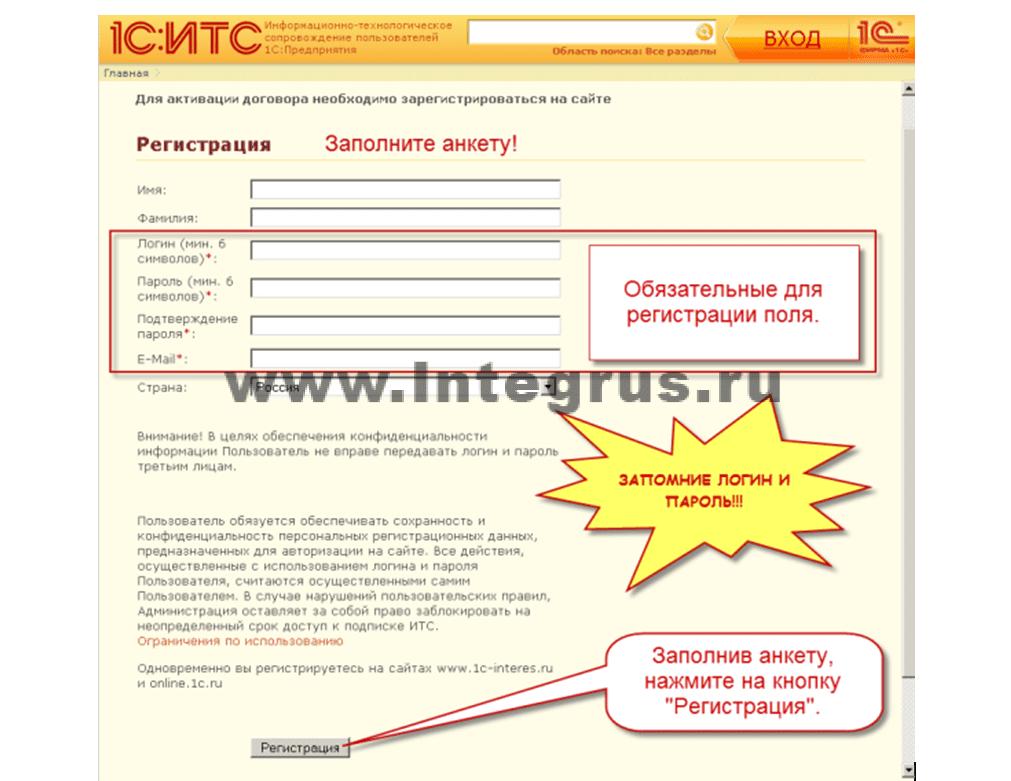 """заполнить анкету и нажать кнопку """"Регистрация"""" на сайте ИТС 1С"""