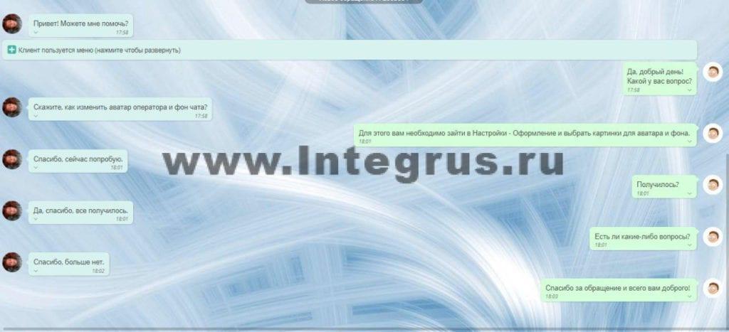 техподдержка консультации через вотсапп с сайта