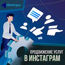 Продвижение услуг в Инстграме