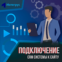 Как подключить CRM к сайту